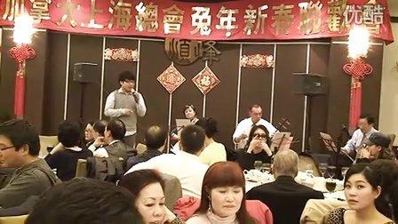 2011温哥华上海商会春节聚会