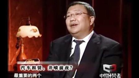 中国经营者-神州租车CEO陆正耀专访(1)