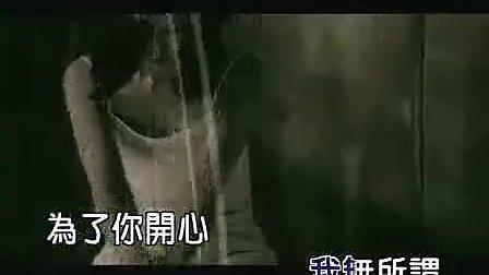 张卫健MV 你爱我像谁.avi
