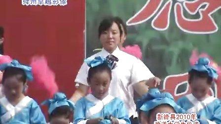 绛州网络电视台新绛县2010年大学新生欢送仪式:西街学校弟子规诵读
