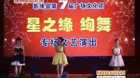 绛州网络电视台新绛县第七届国庆广场文化周星之缘艺术中心:套马杆