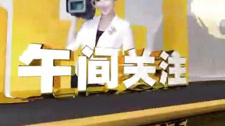 惠州电视台《午间新闻》宣传片2