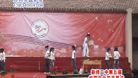 绛州网络电视台新绛二中第五届文化艺术开幕式:新学堂歌
