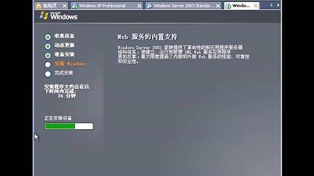 安装服务器Windows Server 2003 SP2 企业版