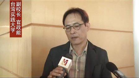 台湾实践大学副校长 官政能 高度评价厦门文博会