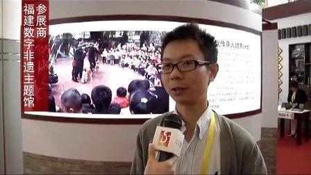 2013.10.25第六届 海峡两岸文化产业博览会 嘉宾好评如潮2