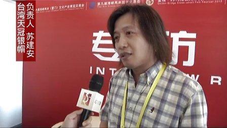 台湾天冠银帽负责人 苏建安 高度评价厦门文博会