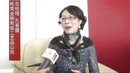 台湾柘荣金柳剪纸工艺品公司总经理 孔春霞 高度评价厦门文博会