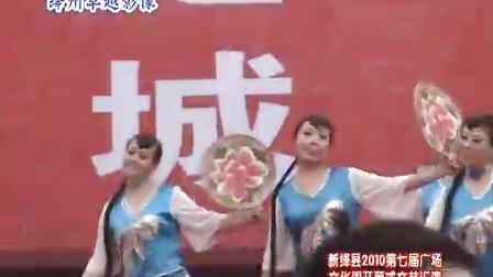 新绛县2010年第七届国庆广场文化周开幕式:文体广新局《辫舞新娘》