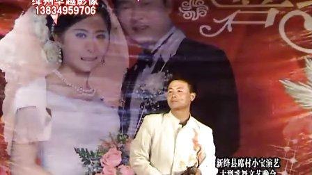 绛州网络电视台新绛县席村小宝演艺大型歌舞文艺晚会:相亲相爱一辈子