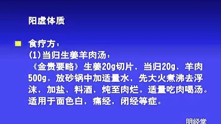 明经堂纪晓平专家讲座——九种体质养生:阳虚体质