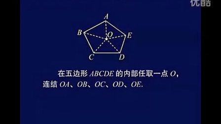 人教新课标版 初二数学上19