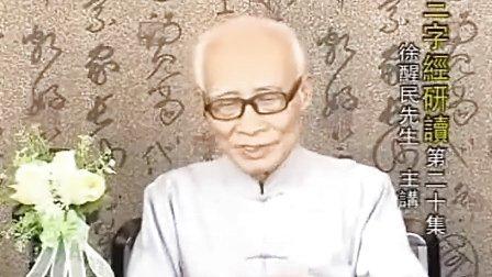 三字經研讀(徐醒民)20_标清