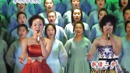 绛州网络电视台新绛二中兔年春晚大合唱:和谐欢歌