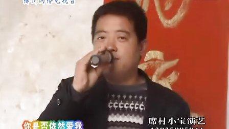 绛州网络电视台新绛县席村小宝演艺集团独唱:你是否依然爱我
