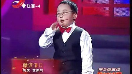 南昌四岁男孩叫板周立波 1分08秒开始被吸引! 4分50秒被他完全击败了!