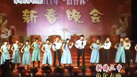 新绛二中兔年春晚绛州网络电视台新绛二中兔年春晚小提琴演奏:新春乐、同一首歌