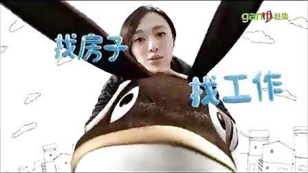姚晨代言赶集网视频广告