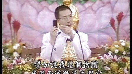 从华严科学说智慧人生(主讲人:钟茂森博士 日期:2010年1月1-2日)01