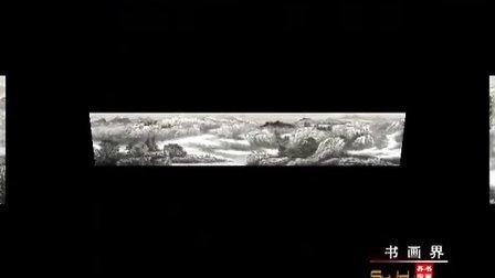 《书画界》包少茂专访视频