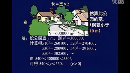 人教新课标版 初二数学上4