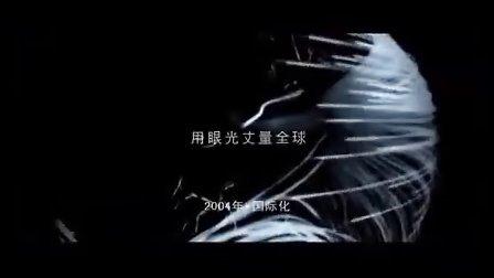 TCL集团宣传片