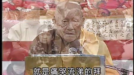 《占察善恶业报经》,梦参老和尚,第二盘,第5集
