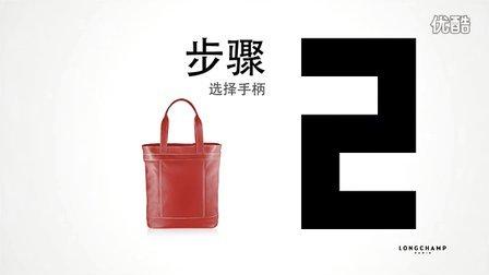 瓏驤 Longchamp 奢华订制手袋 实现自我设计的梦想 - La Cabas