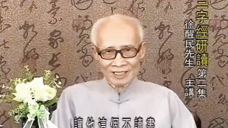三字經研讀(徐醒民)02_标清
