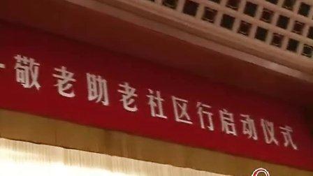 """健龙""""暖心工程""""进社区视频"""