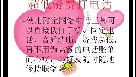 酷宝软件介绍(10级琴岛学院电子商务2班刘文静031)