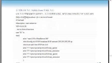 Linux开源集群架构 第31集