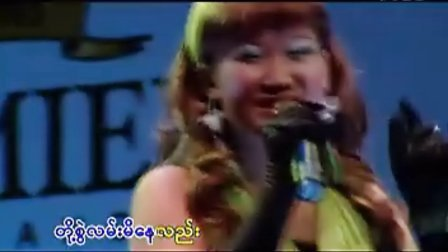 缅甸 歌曲