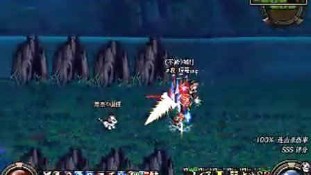 平民剑圣4分24秒屠杀机械牛王(最后有点小失误)
