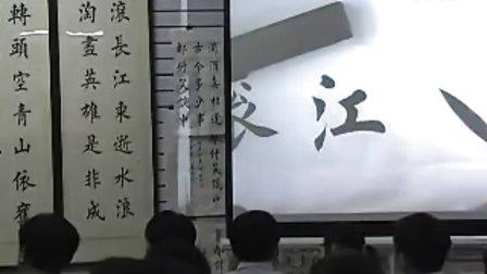 中国楷书网临江仙技法研讨会