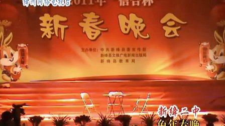 绛州网络电视台新绛二中兔年春晚小品:与幸福零距离