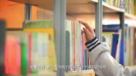 地震三周年:残疾女孩心怀舞蹈梦