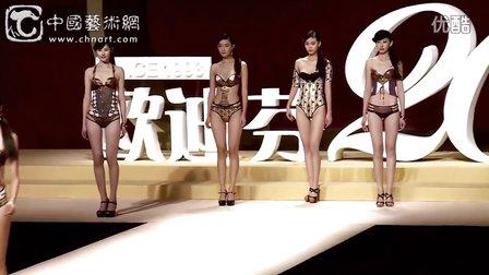 欧迪芬杯2014春夏内衣秀发布会——中国国际时装周