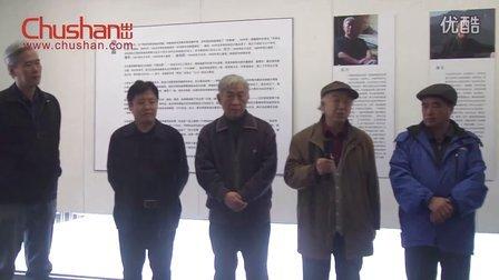 """田力、潘非、赵长民""""三人画展""""在京开幕"""