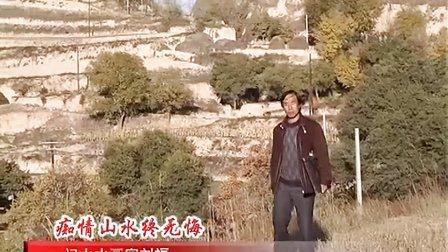 黄土山水画派画家刘福的视频