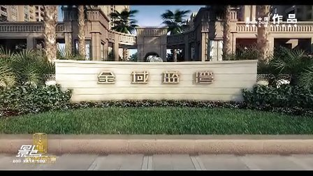 景上中国作品-樟树_金域蓝湾【地产动画】2012年(导演版)