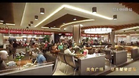 景上中国作品-南京江宁万达广场【地产动画】2012年(导演版)