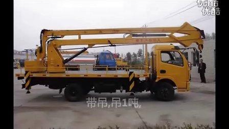 高空作业车 高空作业车视频 高空作业车图片 方征高空作业车厂400-8873-899