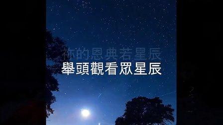 这一生最美的祝福 (闽南)