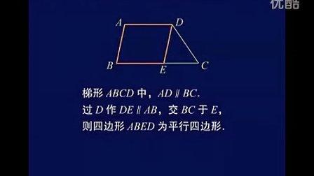 人教新课标版 初二数学上18