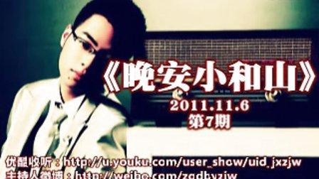 《晚安小和山》(2011-11-6)第7期  主持人:嘉纬
