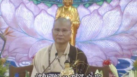 《印光大师法语菁华》悟道法师,第1集