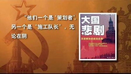 苏联亡党亡国20年祭——俄罗斯人在诉说(六集版6)