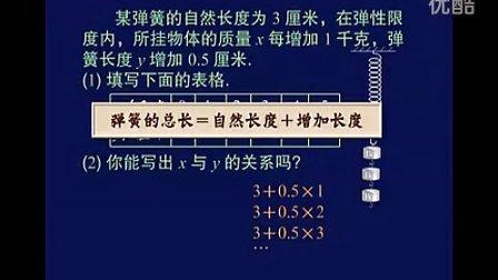 人教新课标版 初二数学上25