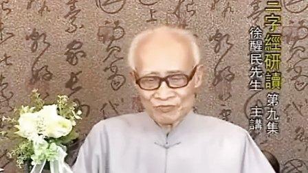 三字經研讀(徐醒民)09_标清
